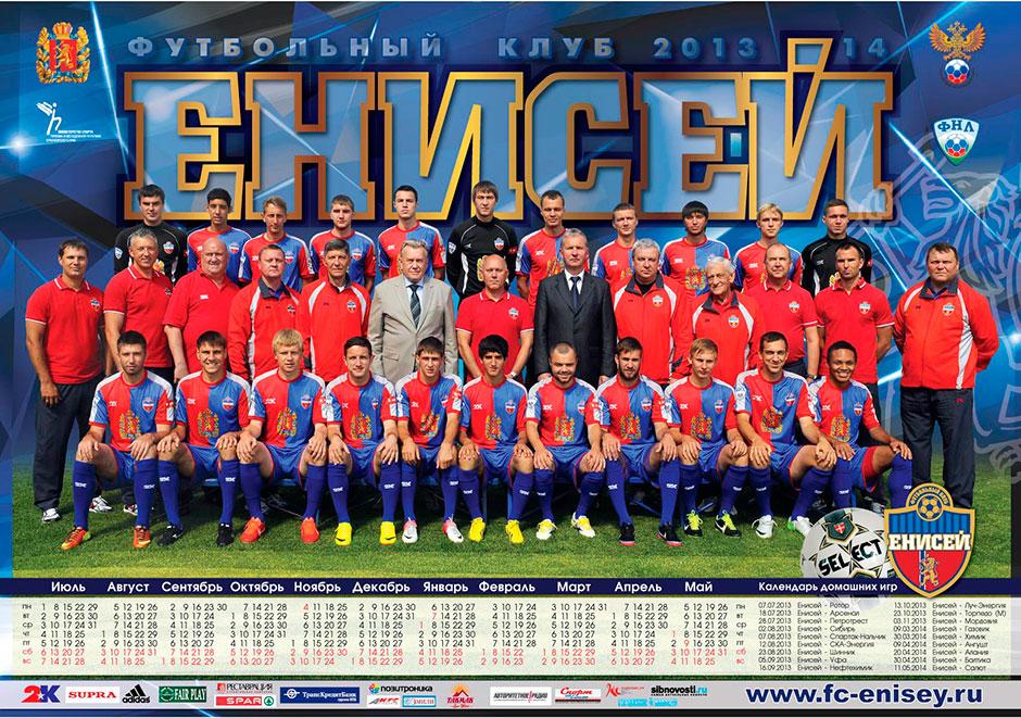 Футбольные клубы: Енисей (Красноярск, Россия) - 21 Февраля ...  Енисей ФК